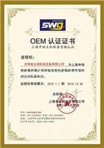 上海申動柴油發電機組授權公司