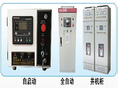 發電機組控制系統價格