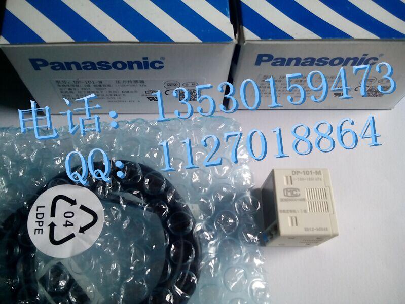 dp-101-m松下压力传感器