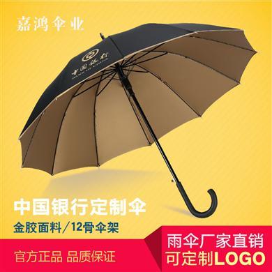 【雨伞厂】定制中国银行礼品雨伞  佛山雨伞厂  广州雨伞厂