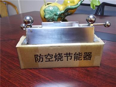 防空�烧节能器