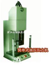 桌面式小型油压机