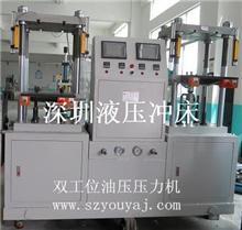 双工位油压机|双工位液压机|双工位压力机