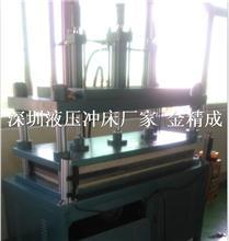 大台面液压模切机