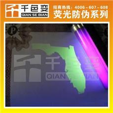 批发千色变紫外荧光油墨 防伪效果 厂家直销