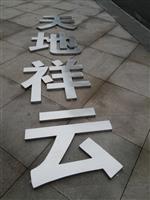 不锈钢字 立体不锈钢字  金属字