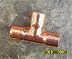紫铜焊接三通9.52