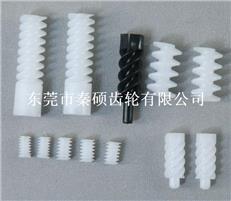 供應塑膠蝸桿  塑料蝸桿  豬腸牙