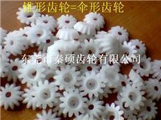塑料玩具齒輪 塑料傘齒輪