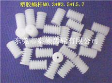 開模定做蝸桿 小模數塑料蝸桿  東莞塑膠蝸桿廠