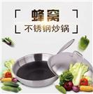 蜂窩不鏽鋼炒鍋