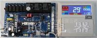厂价直销 空气能热泵控制器 热泵配件 热泵控制板 空调地暖 供暖板