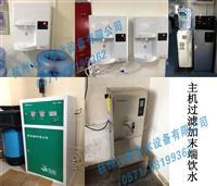 【杭州虹桥医院直饮水】杭州医院直饮水 净水器直饮水机系统设备