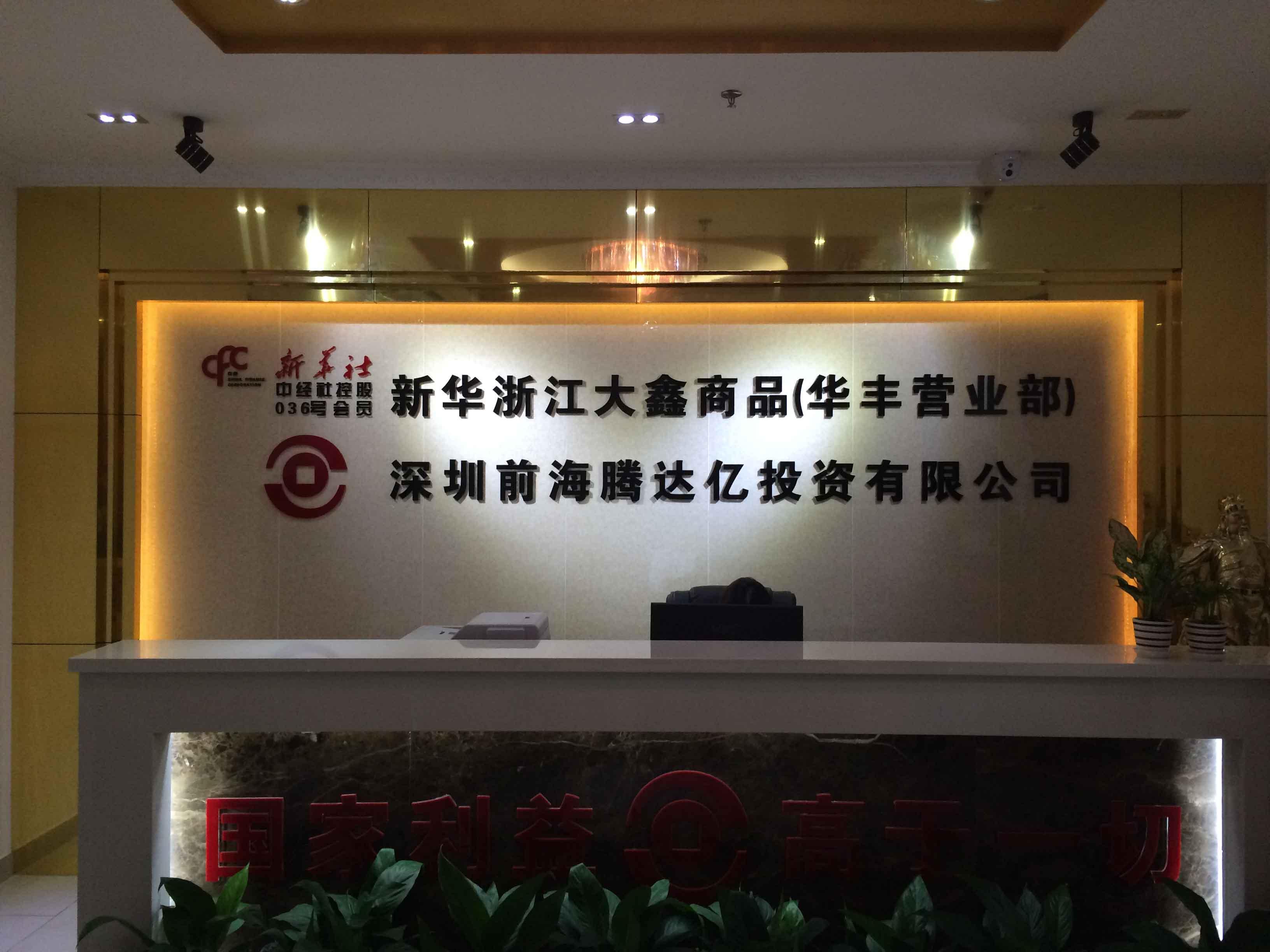 公司前台背景形象墙设计制作安装图片