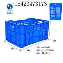 重庆塑料筐厂家塑料筐厂家