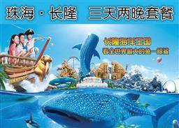 珠海+长隆2日1晚跟团游