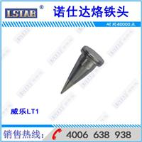 Mr Foster supply LT1 welding head wheeler welding head soldering iron head welding head of shenzhen