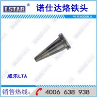 Wheeler welding head LTA welding head lead-free soldering iron head soldering iron head manufacturer