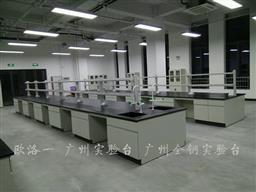 广州实验台