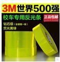 正品3M 983-23荧光绿车身反光标识5cm*45.72m钻石级 校车安全标识