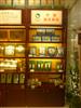 茶葉專柜展示柜
