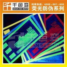 供应紫外荧光防伪油墨紫外荧光油墨长波荧光油墨