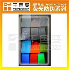 厂家直销油墨荧光粉油性水性油漆涂料荧光粉丝印印刷荧光粉