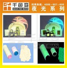 供应各种颜色夜光油墨、长效夜光油墨  环保夜光油墨