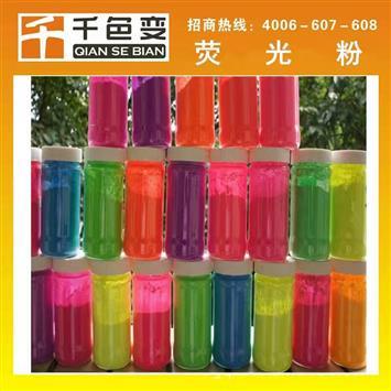 荧光粉 彩色荧光材料 耐高温荧光材料