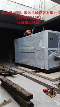 亦庄开发区大型设备搬运