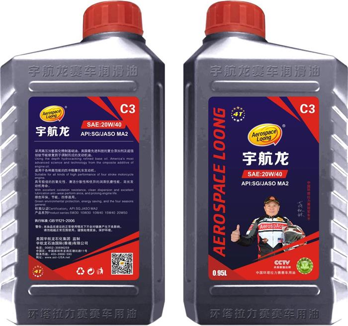 宇航龙C3卓越版摩托车润滑油