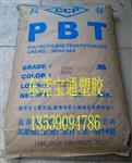 纯树脂PBT,1100,1200,台湾长春