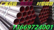 云南衬塑钢管