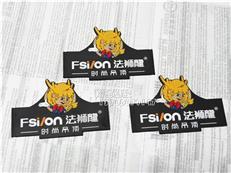 翔驰供应法狮龙商标标签服装胶章 PVC胶章 欢迎来图制定