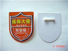 供应pvc软胶胸章 治安队胸章 延保大使徽章 广告宣传胸章