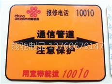 供应定制联通地贴 PVC地贴 然气路面贴 站台警示地贴3M背胶