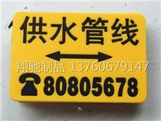 供应警示贴 橡胶地贴水力局路面贴供水管警示贴3M背胶