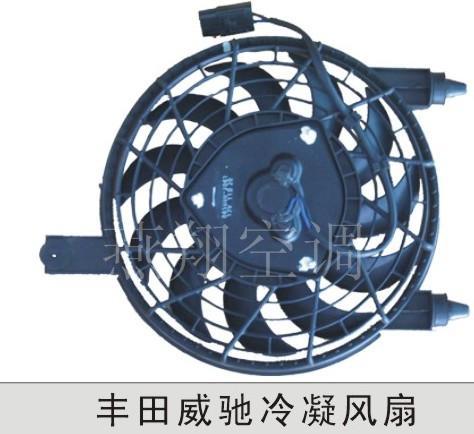丰田威驰冷凝器风扇电子扇汽车空调电子扇
