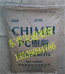食品级PC,PC-110,台湾奇美