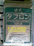 反光PC,URZ2501,URZ2502,日本出光