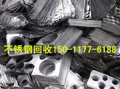 广州市废不锈钢收购公司哪一家价格高