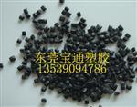 环保黑色防火PP,国产抽粒,可替代新料