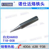 For white light, foster T18 - D08 welding head HAKKO soldering iron head T18 - D08 welding head