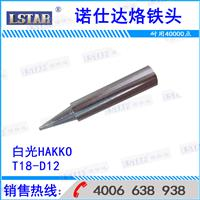 Mr Foster for white light T18 - D12 HAKKO soldering iron head welding head T18 - D12 welding head