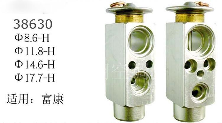 富康膨胀阀汽车空调膨胀阀汽车空调配件宝马x1机器盖里的保险在哪图片