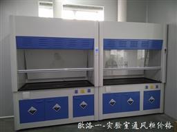 实验室通风柜价格