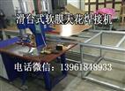 軟膜天花焊接機/高周波全套快速壓膜機