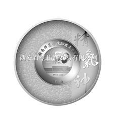 西安纯银纪念牌定做 西安纪念看盘