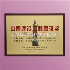 西安堆金奖牌定制 西安不锈钢奖牌
