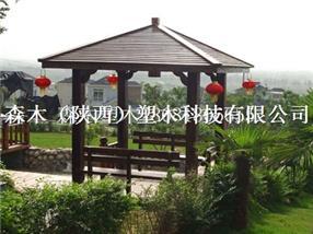 陕西塑木护栏、西安花架葡萄架廊架厂